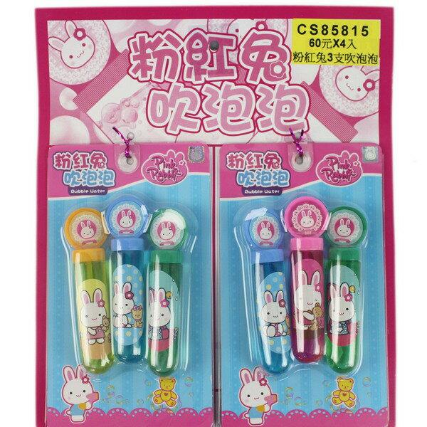粉紅兔泡泡水3支入吹泡泡水玩具一卡3瓶入{促60}~正版授權~CS85815