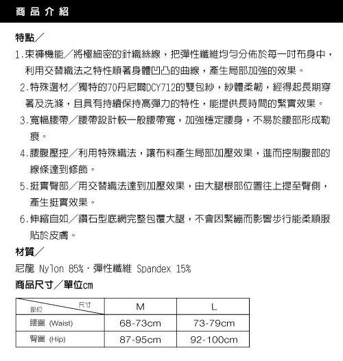 六甲村 - 3D美體緊縮褲 4