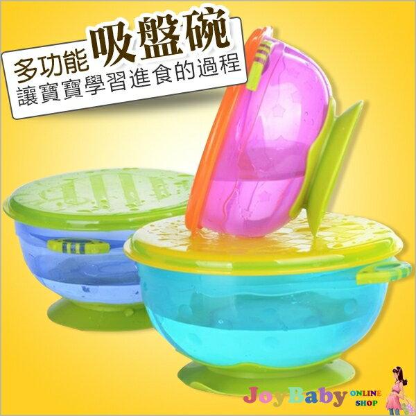 嬰兒吸盤碗 禾果兒童防摔輔食碗餐具組附密封蓋-JoyBaby