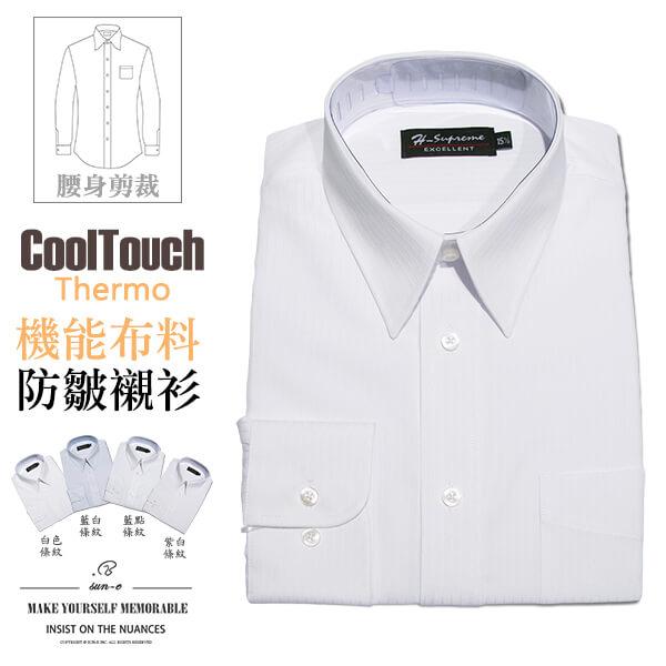 腰身剪裁防皺襯衫 吸濕排汗機能布料直條紋襯衫 柔軟舒適 襯衫 正式襯衫 保暖襯衫 面試襯衫