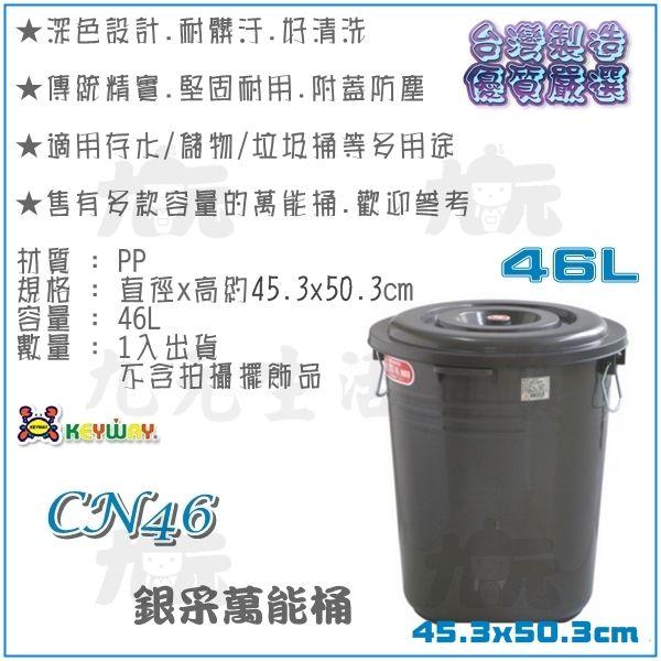 【九元生活百貨】聯府CN-46銀采萬能桶46L垃圾桶儲水桶CN46