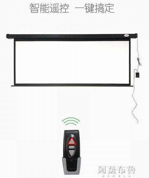 幕布 視樂佳投影幕布電動家用遙控貼墻84寸100寸120寸150寸投影儀布幕布 創時代