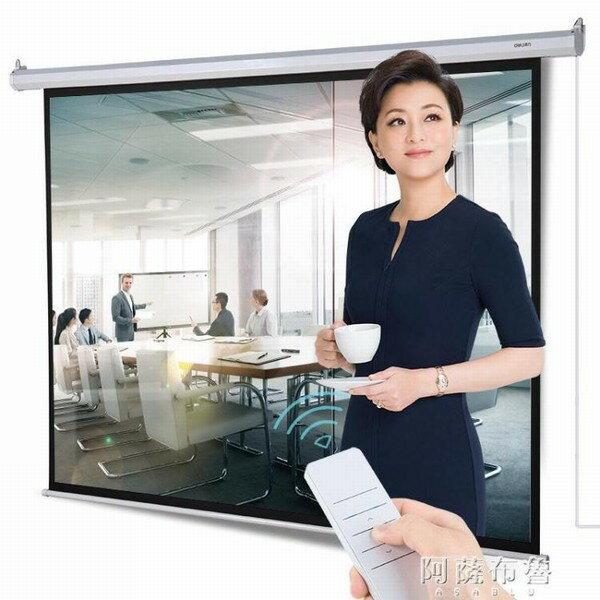 幕布 得力懸掛式投影布幕布電動遙控100英寸4:3投影幕布辦公家用投影儀幕布 創時代