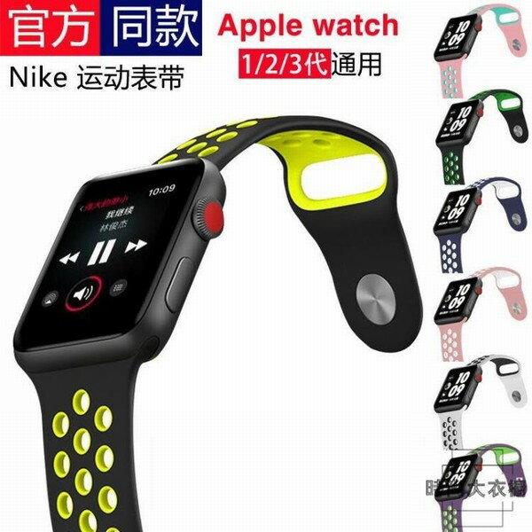 適用iwatch錶帶蘋果applewatch手錶錶帶硅膠運動潮創時代3C 交換禮物 送禮