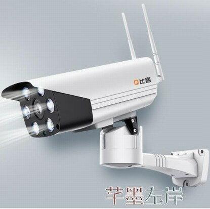 監控攝影機網絡攝像頭家用監控器無線wifi手機遠程戶外智慧高清夜視室外探頭創時代3C 交換禮物 送禮