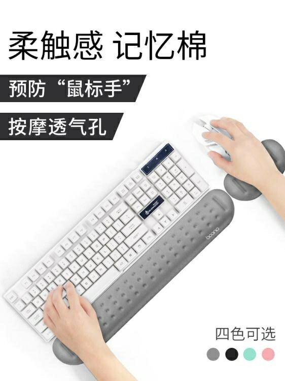 滑鼠墊 鍵盤手托 記憶棉機械鍵盤托電腦鼠標手護腕托手托鼠標墊護腕托  創時代 新年春節  送禮
