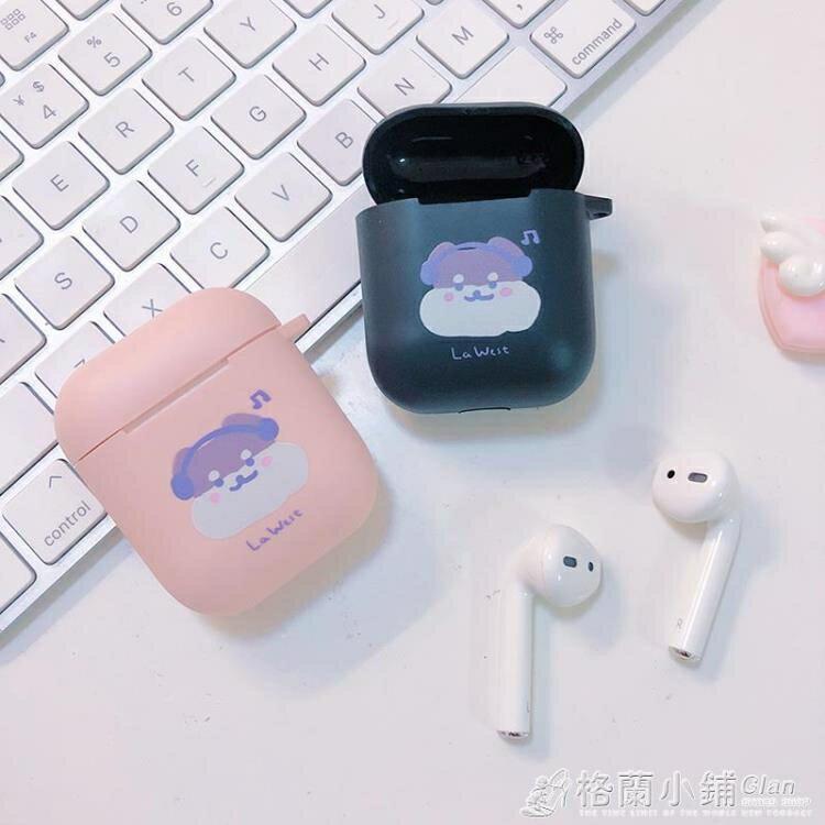 LA WEST原創AirPods保護套蘋果藍芽無線耳機套1代2代通用軟殼可愛  創時代 雙12購物節