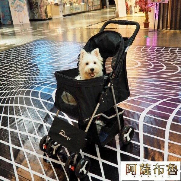 寵物推車 外出中小型輕便寵物推車 狗推車可折疊四輪貓狗通用狗狗用品  創時代 新年春節  送禮
