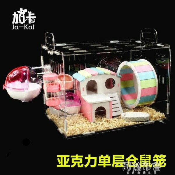 倉鼠籠倉鼠寶寶亞克力倉鼠籠子金絲熊籠單層透明超大別墅用品玩具創時代3C 交換禮物 送禮