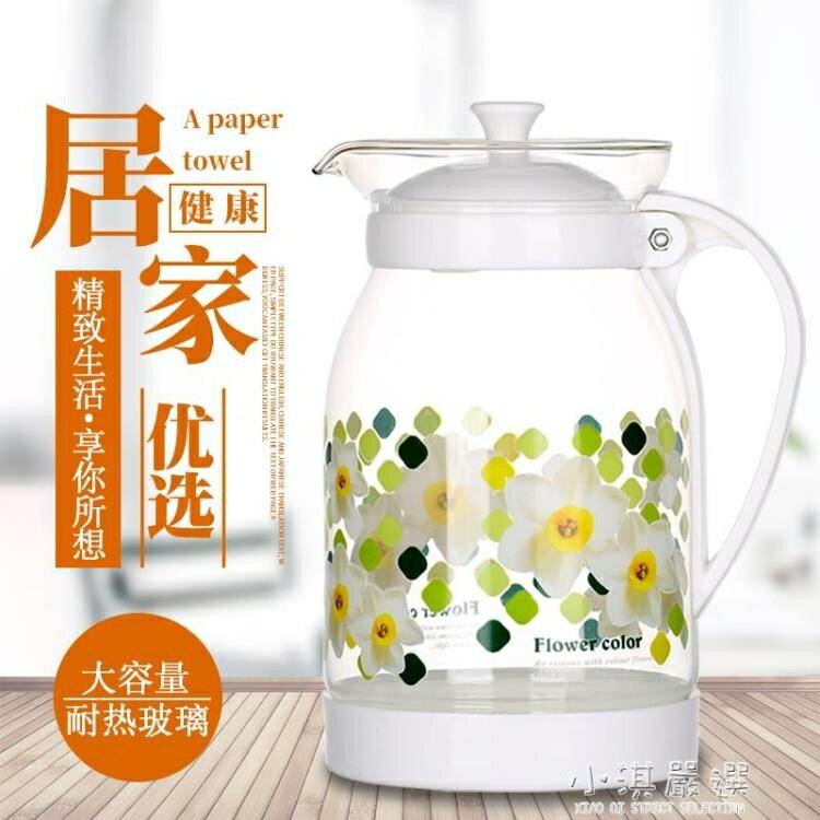 [免運快出] 家用防爆耐熱冷水壺玻璃涼水壺大容量泡茶壺耐高溫涼白開水杯套裝  創時代 新年春節 送禮