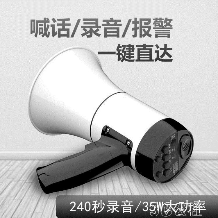 擴音器擺攤廣播喇叭手持喊話器可充電戶外宣傳揚聲器自動重復播放創時代3C 交換禮物 送禮
