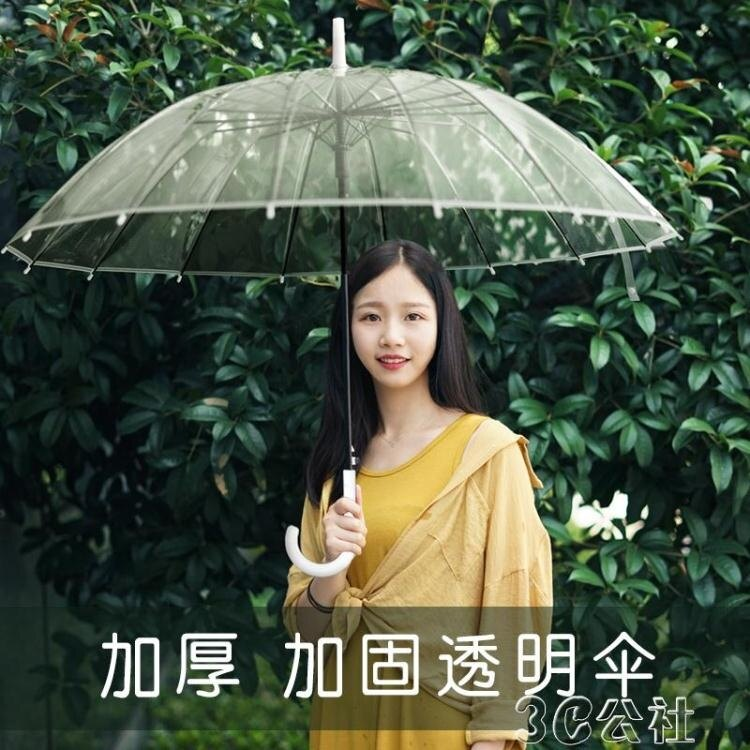 雨傘16骨透明雨傘長柄大號雙人直柄雨傘女清新少女心ins定制logo創時代3C 交換禮物 送禮