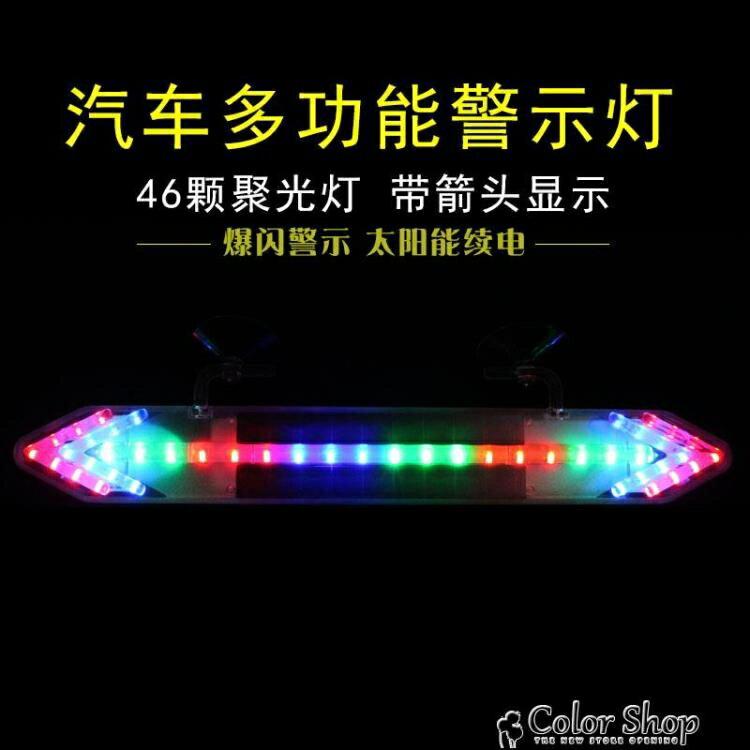 汽車太陽能爆閃燈通用裝飾燈太陽能防追尾LED燈條雙箭頭警示燈 創時代 - 限時優惠好康折扣
