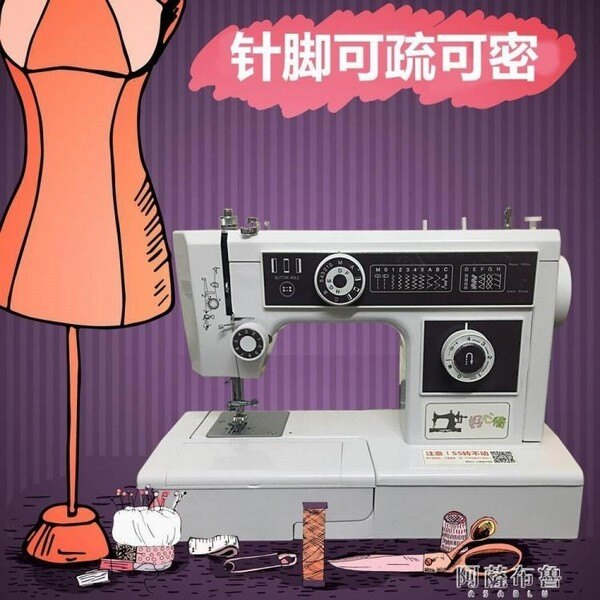縫紉機臺式家用電動吃厚帶鎖邊縫紉機袖珍便攜式小型多功能好心情牌衣車創時代3C 交換禮物 送禮