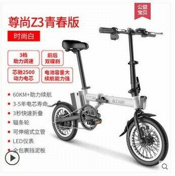 尊尚小型折疊電動自行車鋰電池成人電動車男女便攜助力電瓶代步車創時代3C 交換禮物 送禮