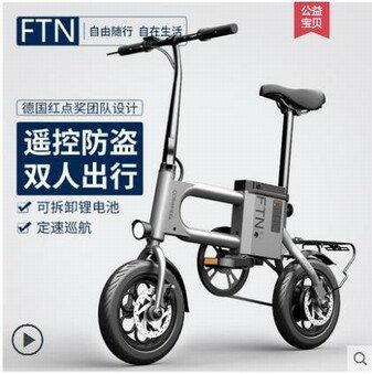 FTN折疊式電動自行車小型代駕鋰電池助力電瓶車男女士成人代步車創時代3C 交換禮物 送禮