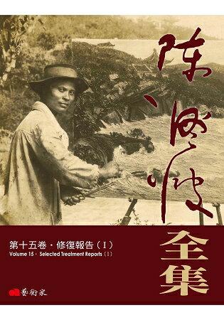 陳澄波全集第十五卷.修復報告(Ⅰ) 0