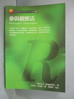 【書寶二手書T1/科學_GHD】參與觀察法_王昭正、朱瑞淵