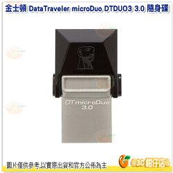 免運 金士頓 Kingston DataTraveler microDuo 64G DTDUO3 USB3.0 隨身碟 OTG 雙頭龍 安卓 平板