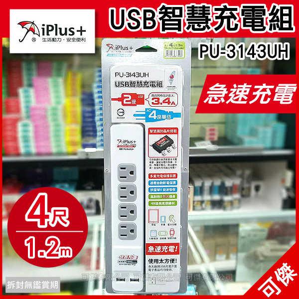 可傑 IPLUS+ 保護傘 PU-3143UH 快易充USB智慧充電組 延長線組 4尺 3.4A USB充電埠x2 3孔4座