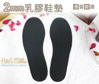 ○糊塗鞋匠○ 優質鞋材 C22台灣製造 2mm娃娃鞋乳膠墊 平底鞋 娃娃鞋專用 解決鞋底過硬困擾 0
