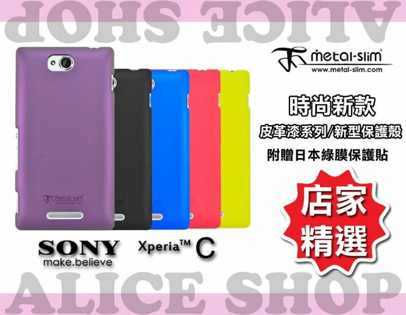 Metal-Slim SONY Xperia C 皮革漆系列 【C-SON-Z15】新型保護殼 Alice3C
