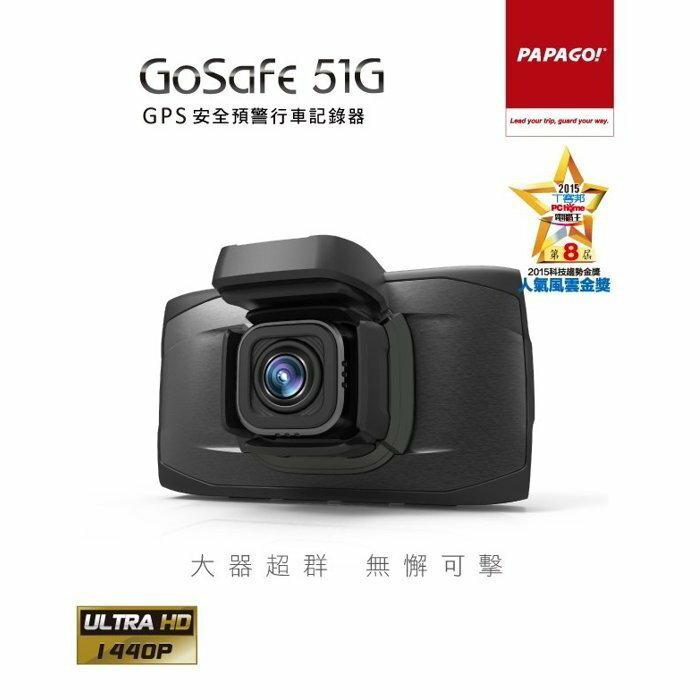 【新風尚潮流】PAPAGO GoSafe 51G 安全預警行車記錄器 GPS行車紀錄器 送16記憶卡 GoSafe51G