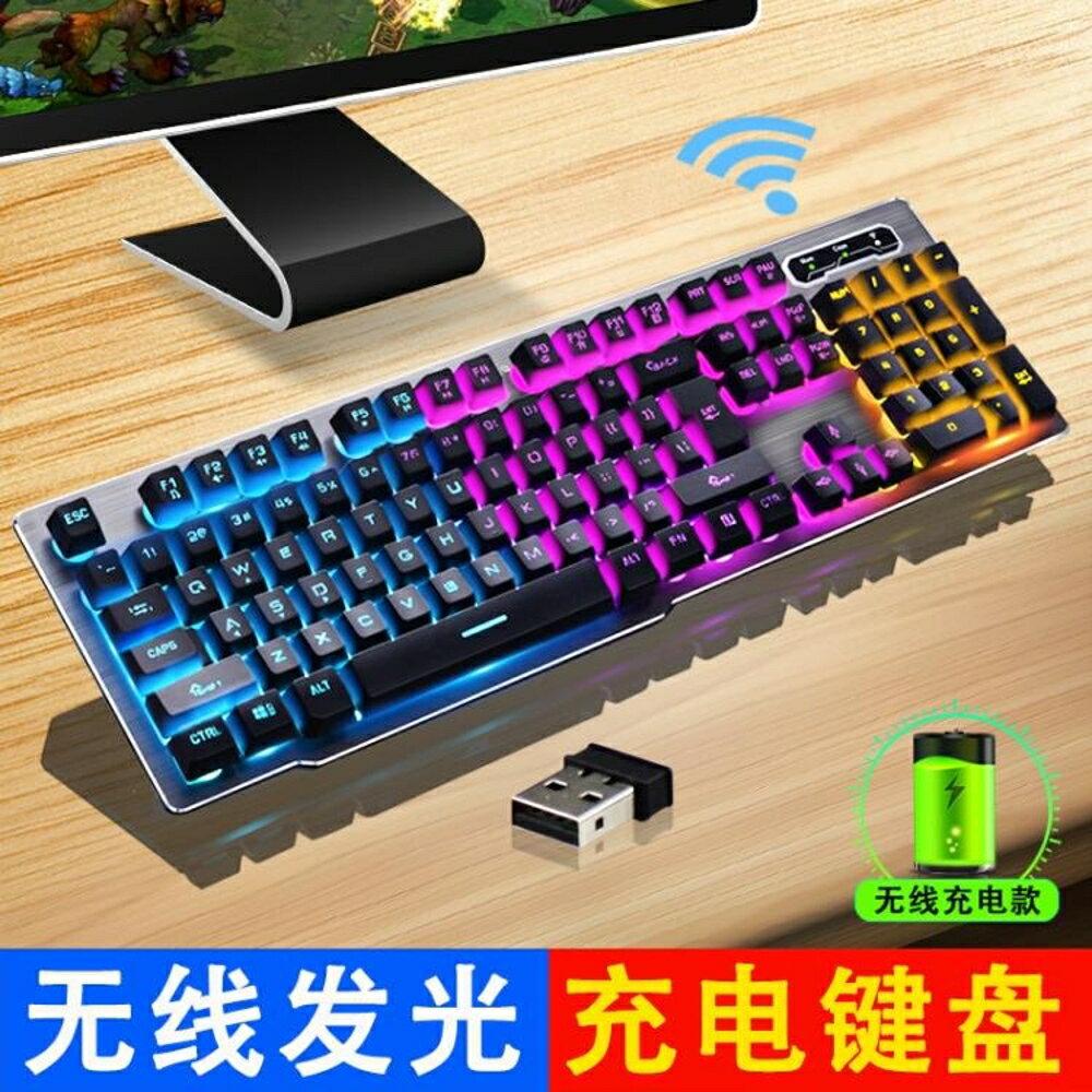 德意龍MK500無線鍵盤 充電背光游戲電腦台式家用機械手感鍵盤吃雞     全館八五折