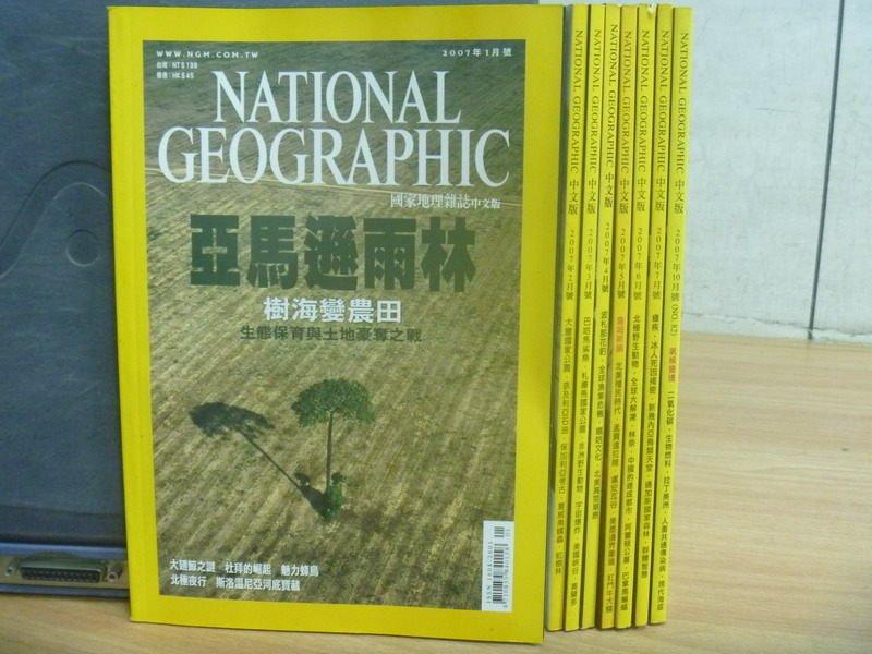 ~書寶 書T3/雜誌期刊_RDG~國家地理雜誌_2007  1~10月間_共8本合售_亞馬