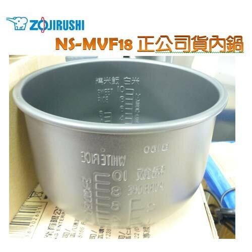 【億禮3C家電館】象印10人份電子鍋內鍋NS-MVF18(正公司貨)