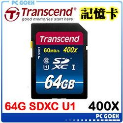 創見 64G SDXC Class 10 記憶卡☆pcgoex軒揚☆