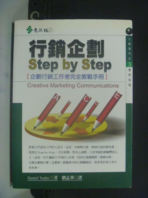 【書寶二手書T2/行銷_LCH】行銷企劃STEP BY STEP_Daniel Yadin