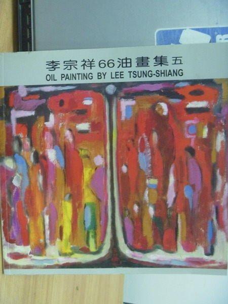 【書寶二手書T5/藝術_YKK】李宗祥66油畫集五_民99