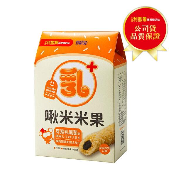 小兒利撒爾啾米米果-乳酸菌芝麻燕麥口味(8支盒)x1
