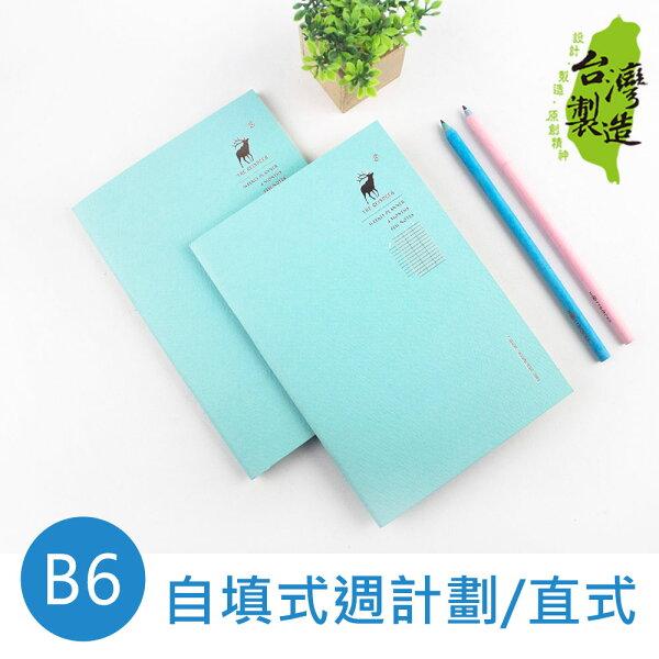 珠友官方獨賣SC-32002B632K自填式週計劃筆記本記事本直式(鋼筆適用)-32張