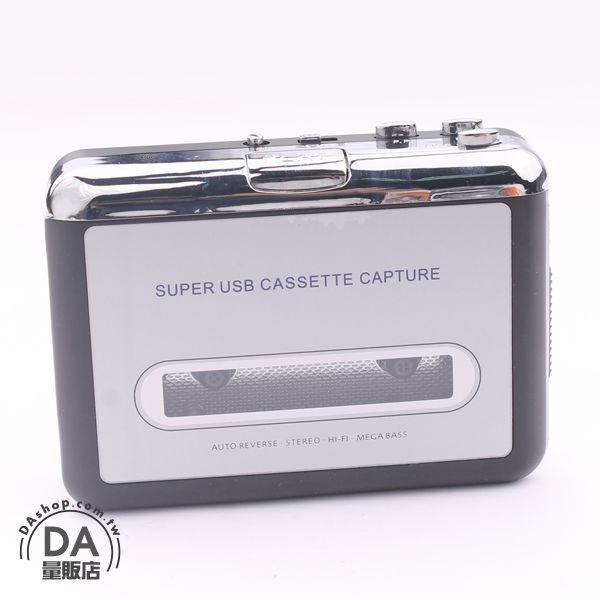 《DA量販店》保存重要回憶 獨家販售 USB 磁帶 轉換器 磁帶轉MP3 USB 卡帶轉USB 附編輯軟體(77-712)