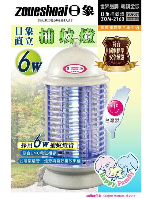 【日象】6W電子捕蚊燈 ZOM-2160