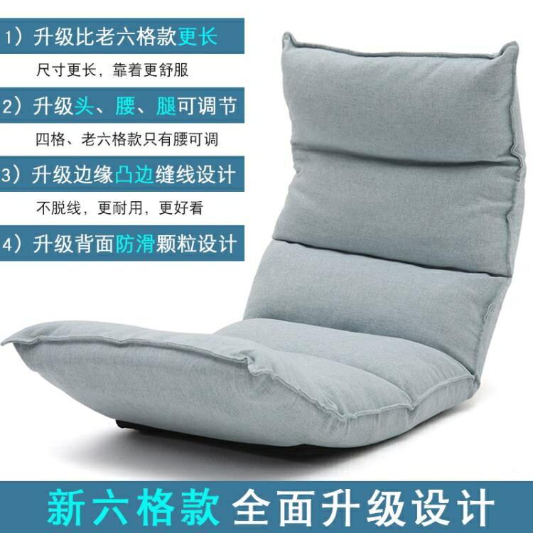 懶人沙發 榻榻米躺椅地板陽台飄窗休閒無腿小沙發床上靠背椅子【幸福小屋】
