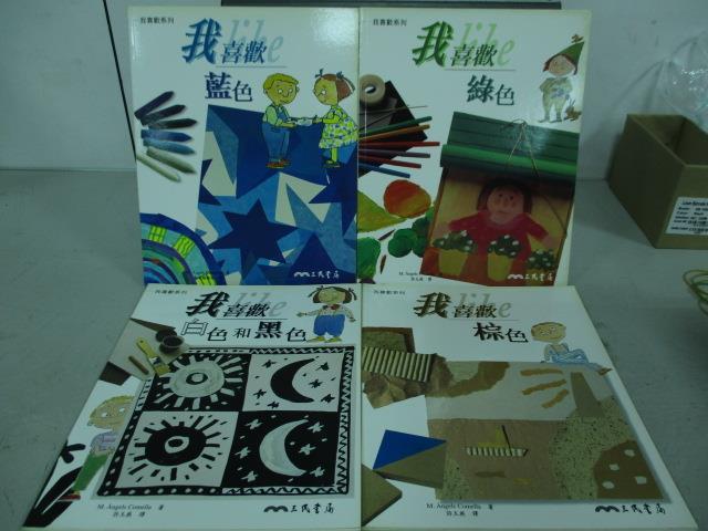 ~書寶 書T7/兒童文學_QOD~我喜歡藍色_我喜歡綠色_我喜歡白色和黑色等_共4冊合售