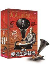 大人的科學09:圓筒型愛迪生留聲機