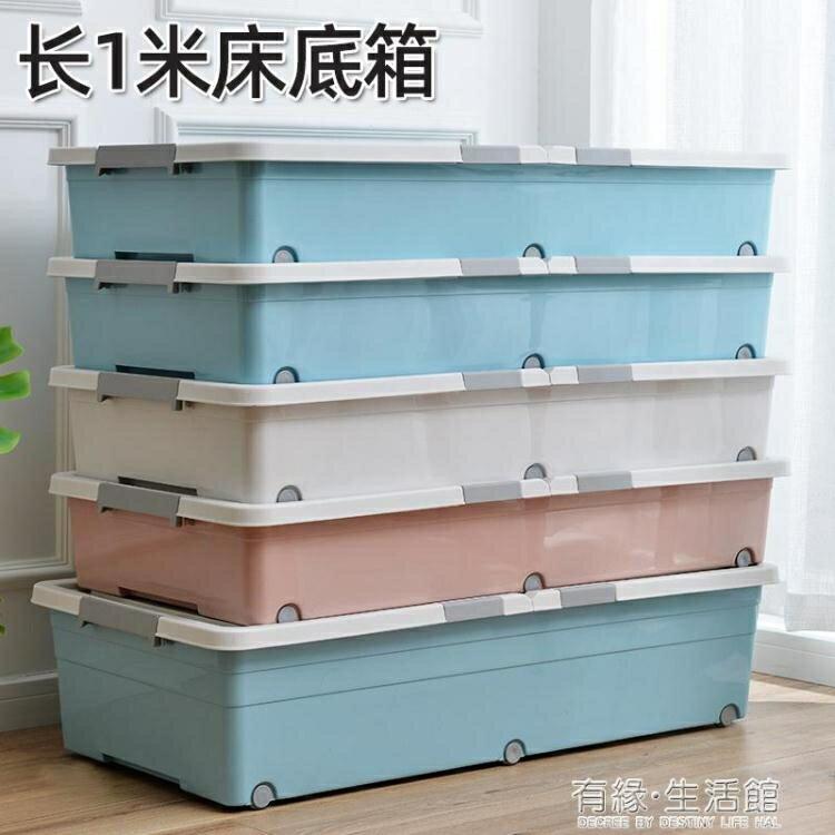 特大號床底收納箱帶輪扁平超薄床下整理箱雙翻蓋裝衣服床底收納盒  聖誕節狂歡購
