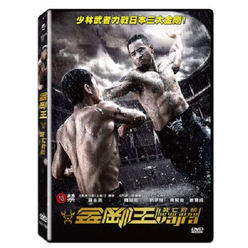 金剛王死亡救贖DVD釋延能劉承俊-未滿18歲禁止購買