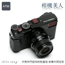 shine away 木製快門鈕和熱靴蓋組 紫檀木限定款 台灣製造  防摔防掉落 多款相機適用