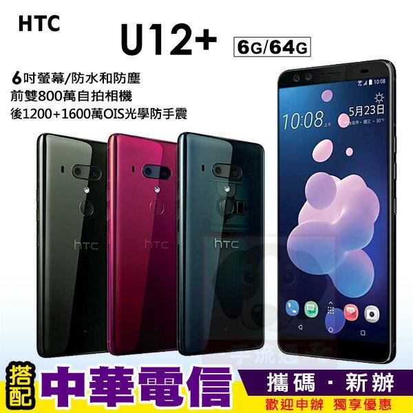 HTC U12+ / U12 PLUS 64G 攜碼中華大4G上網月租方案 手機優惠