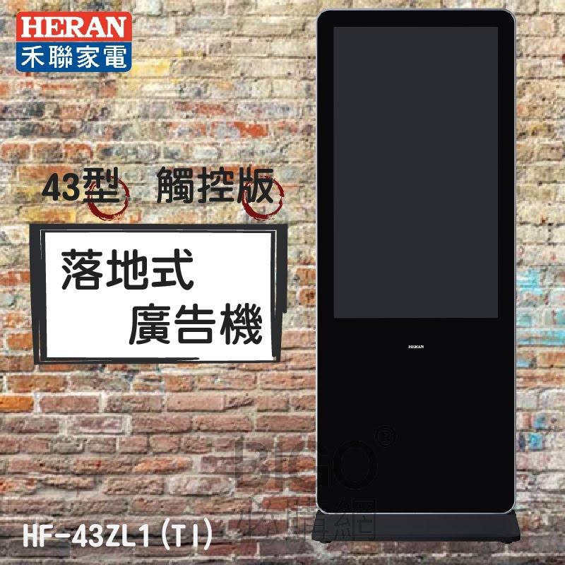 高畫質➤【禾聯】43型落地式商用顯示器(觸控版) HF-43ZL1(TI) 廣告機 電子看板 賣場百貨社區 43吋屏幕