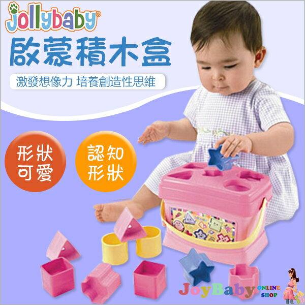 幼兒童益智玩具積木桶 寶寶啟蒙塑料積木盒Jollybaby形狀配對【JoyBaby】