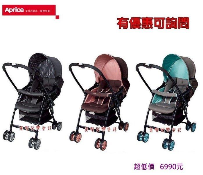 愛普力卡 Aprica Karoon 629 超輕量雙向平躺型嬰幼兒手推車(三色可挑)6990元-來電/LINE另有優惠