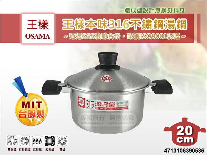 快樂屋♪OSAMA 王樣 本味316不鏽鋼湯鍋 18cm 單手 附鍋蓋 39-0529 湯鍋 片手鍋/調理鍋/雪平鍋/牛奶鍋