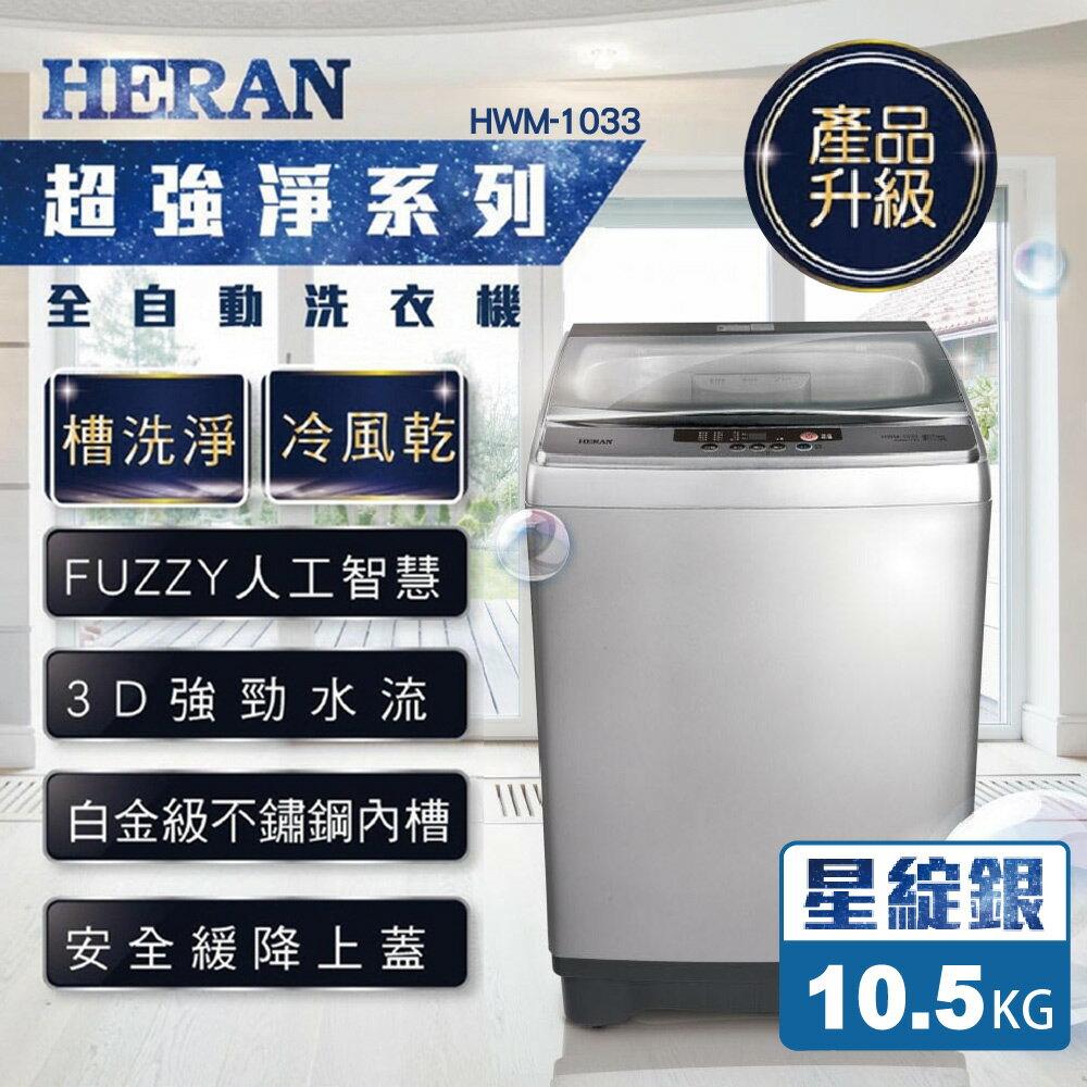 【HERAN 禾聯】10.5Kg 第三代雙效升級直立式定頻洗衣機-星綻銀(HWM-1033)
