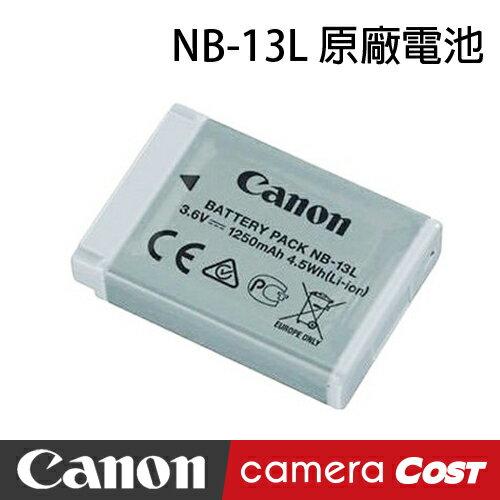 【原廠續航力最高!】CANON NB-13L 原廠電池 G7X 適用